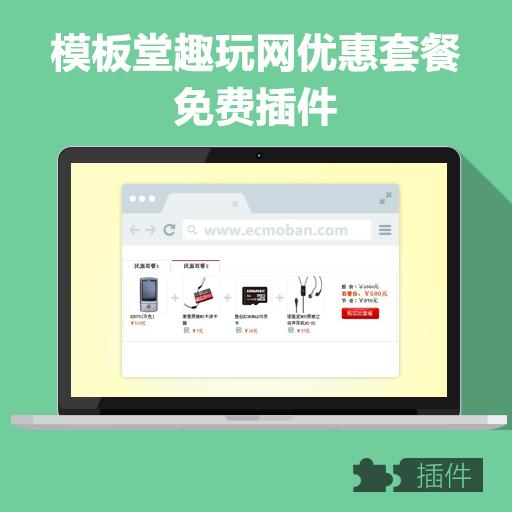 ECSHOP模板堂趣玩网优惠套餐插件,支持多套餐和勾选