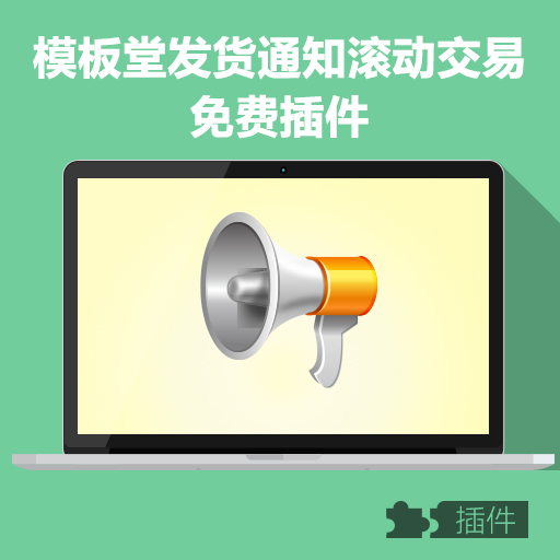 ECSHOP模板堂发货通知滚动交易插件免费下载
