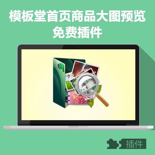 ECSHOP模板堂首页商品大图预览插件免费下载