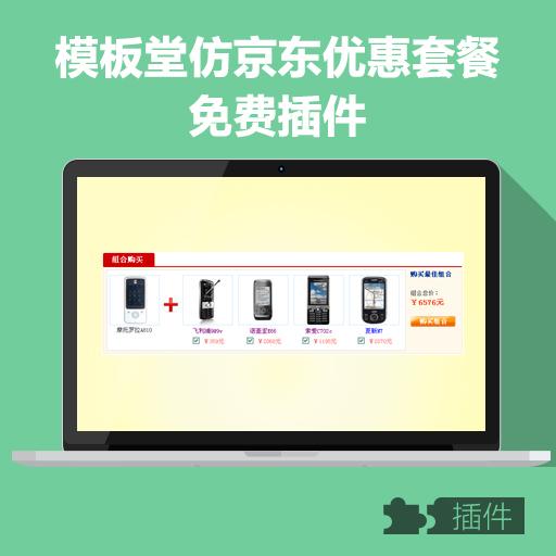 ECSHOP模板堂仿京东优惠套餐插件免费下载