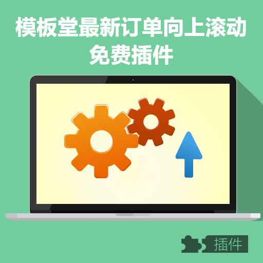 ECSHOP模板堂订单向上滚动免费插件