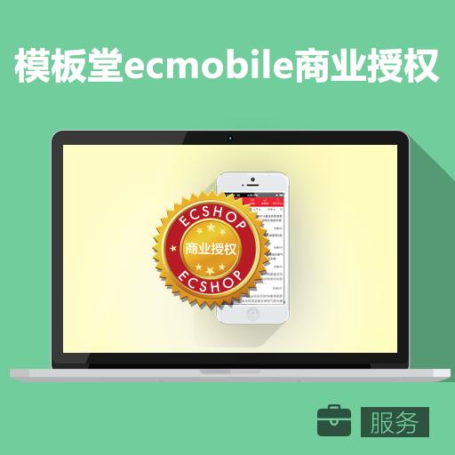 ECmobile V3.0授权