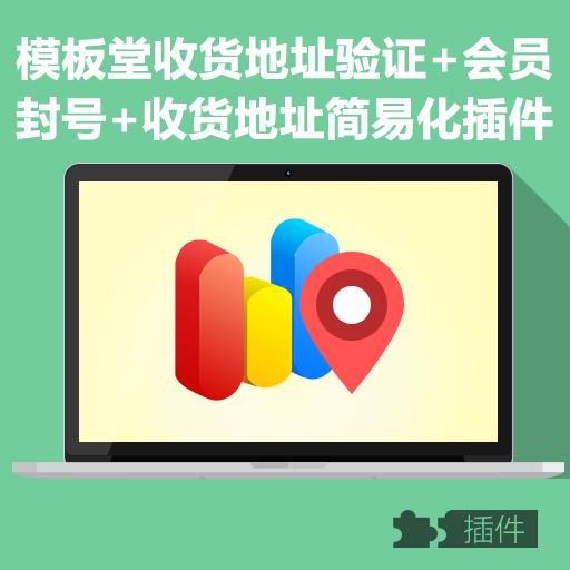 ECSHOP模板堂收货地址验证+会员封号+收货地址简易化插件
