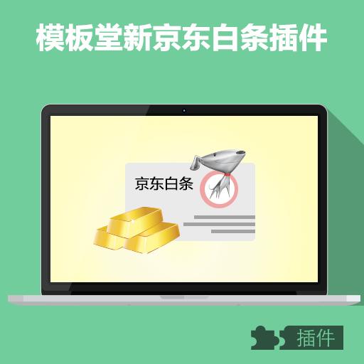 ECSHOP模板堂新京东白条插件(先消费,后付款)