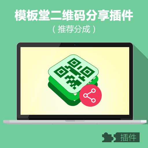 ECSHOP模板堂二维码分享插件(推荐分成)