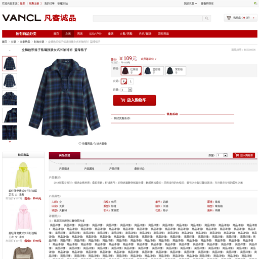 ECSHOP模板堂凡客诚品最新模板首发+团购