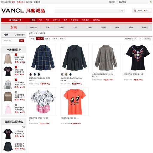 模板堂凡客诚品模板+团购