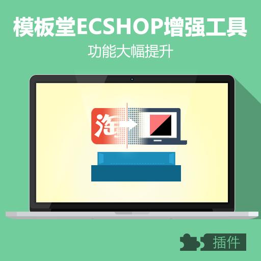 ECSHOP增强工具(单商户版)