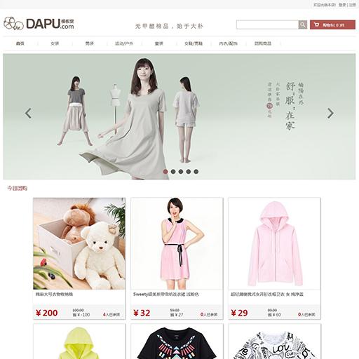 模板堂2014大朴网+团购