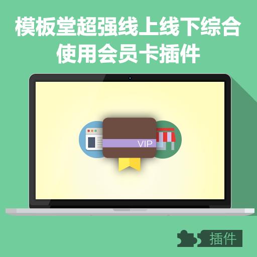 ECSHOP模板堂超强线上线下综合使用会员卡插件