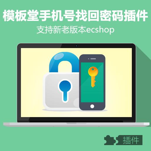 ECSHOP模板堂手机号找回密码插件