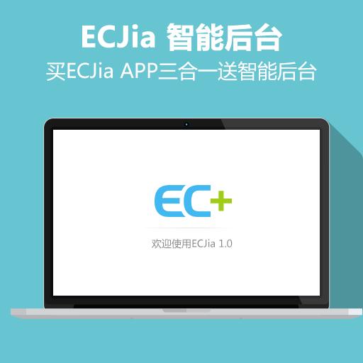 模板堂ECJia智能后台(买ECJia APP三合一送价值¥59999的智能后台)