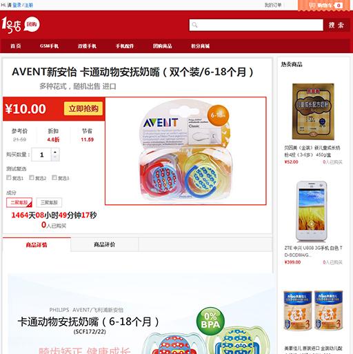 ECSHOP模板堂1号店2015最新模板+团购
