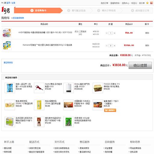 模板堂1号店2015最新模板+团购