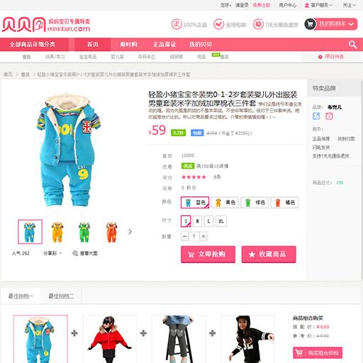 ECSHOP模板堂贝贝网2015最新模版 首发+团购