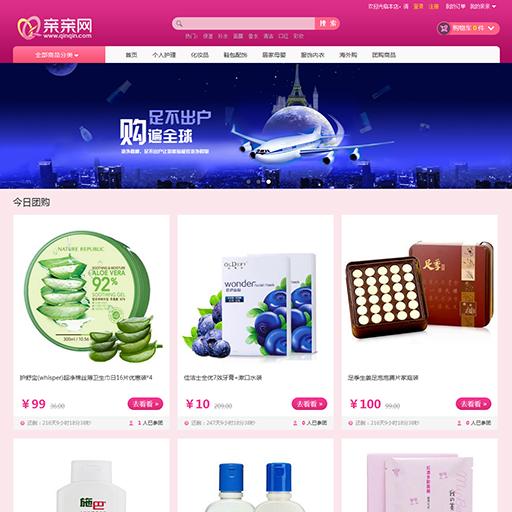 ECSHOP模板堂亲亲网2015首发模板+团购