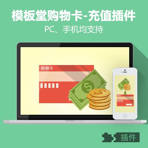 ECSHOP模板堂购物卡-充值插件