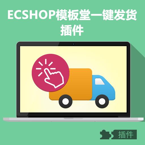 ECSHOP模板堂一键发货插件