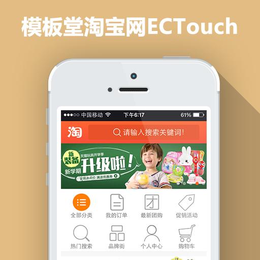 ECSHOP模板堂淘宝网手机触屏版ECTouch模板 团购+积分换购