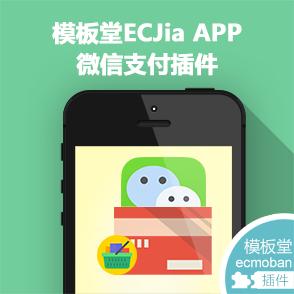 模板堂ECJia APP微信支付插件