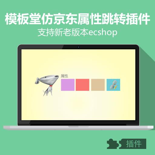 ECSHOP模板堂仿京东属性跳转插件