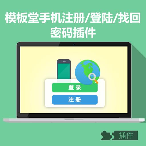 ECSHOP模板堂手机注册/登陆/找回密码插件