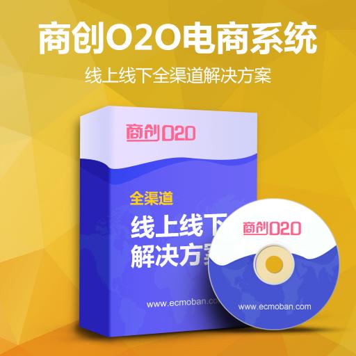 商创O2O——线上与线下全渠道解决方案