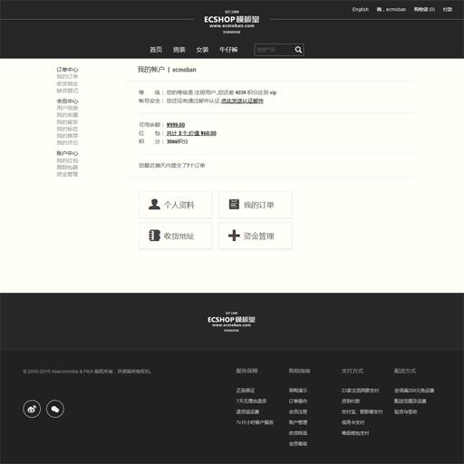 ECSHOP模板堂首款ecshop响应式模板