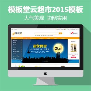 模板堂云超市2015版
