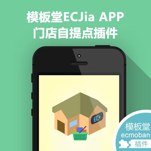 模板堂ECJia APP门店自提点插件