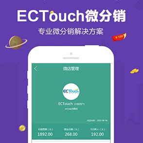 ECTouch微分销系统-专业的微信分销解决方案