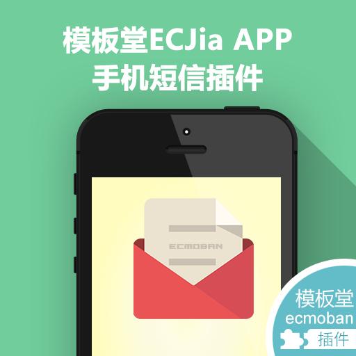 模板堂ECJia APP短信插件