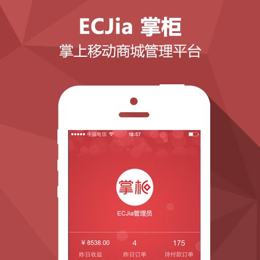 模板堂ECJia掌柜(掌上移动商城管理平台)