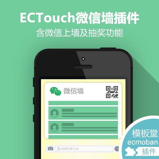模板堂ECTouch微信墙插件(微信上墙、抽奖)
