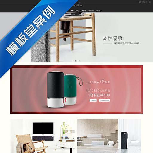 【ECSHOP模板堂案例】LIBRATONE中国官方网站