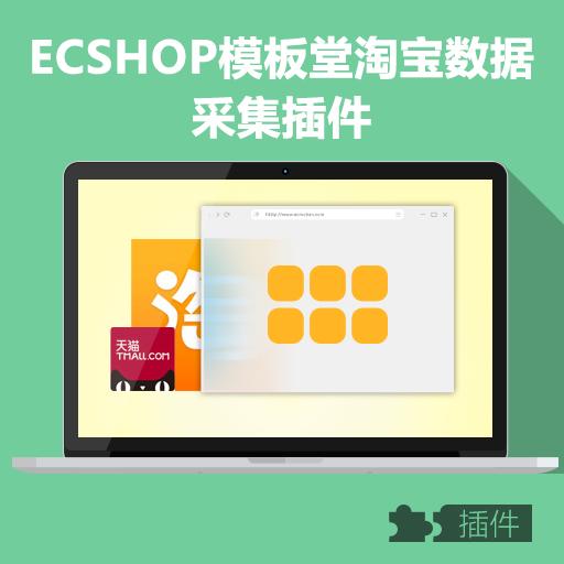 ECSHOP淘宝数据采集插件(可采集天猫/阿里巴巴)