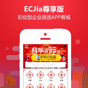 模板堂ECJia尊享版(Android+iPhone)