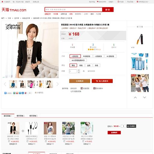 模板堂天猫商城升级旗舰版+团购
