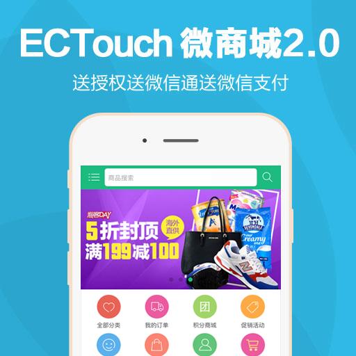 ECTouch微商城2.0—微信商城系统 自主开发