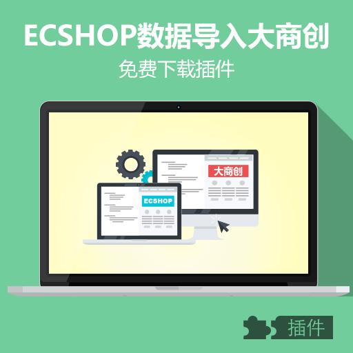 ecshop数据导入大商创免费插件