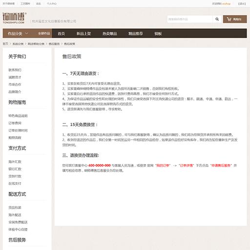 ECSHOP模板堂铜师傅2016最新模板+团购
