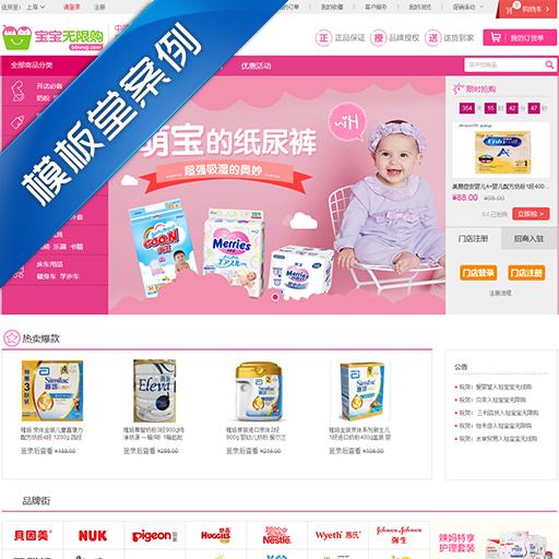 【ECSHOP模板堂案例】宝宝无限购——大商创客户案例