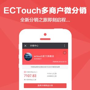 ECTouch多商户微分销(无缝对接大商创、包含多商户微商城)