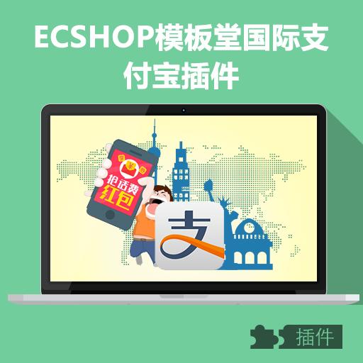 ECSHOP模板堂国际支付宝插件