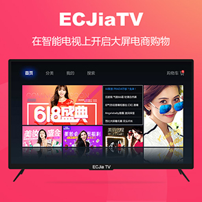 ECJia TV——首款电视TV商城系统