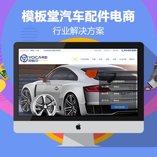 ECSHOP模板堂汽车轮毂配件解决方案