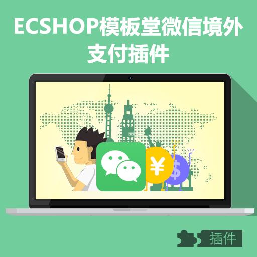 ECSHOP模板堂微信境外支付插件