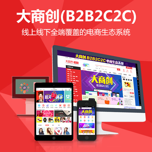 模板堂大商创——B2B2C2C多用户商城系统
