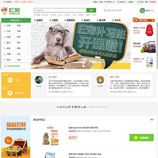 ECSHOP模板堂E宠物2016最新模板