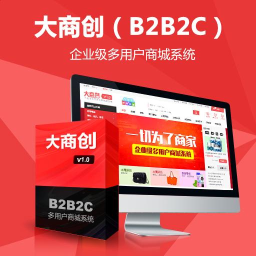 模板堂大商创——B2B2C多用户商城系统(标准授权)